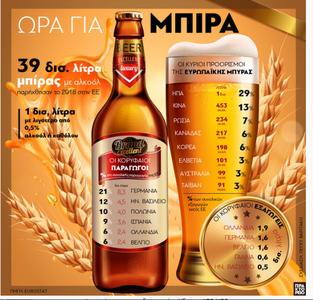 Ώρα για μπύρα! Οι κορυφαίοι παραγωγοί της Ευρώπης