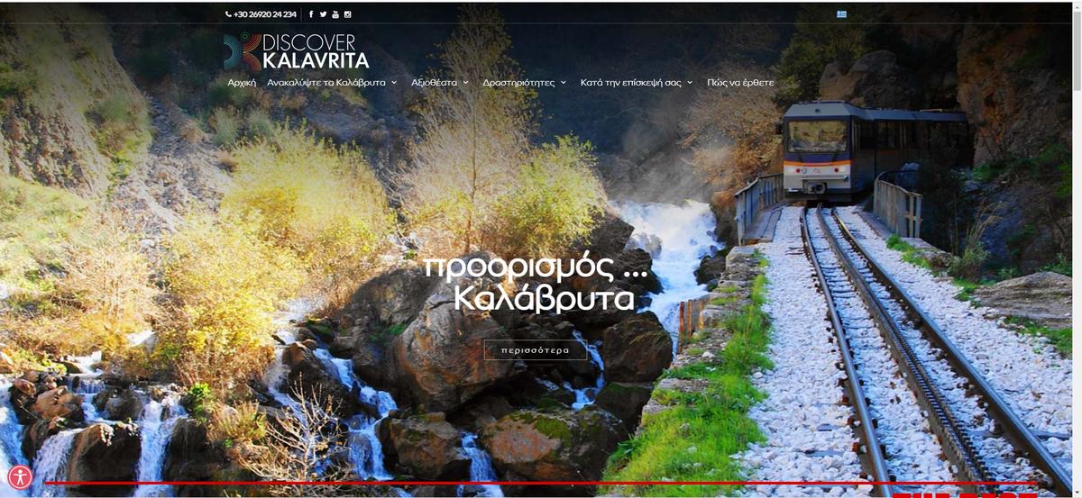 Το Σεπτέμβριο θα παρουσιαστεί ο νέος διαδικτυακός τουριστικός οδηγός του Δήμου Καλαβρύτων