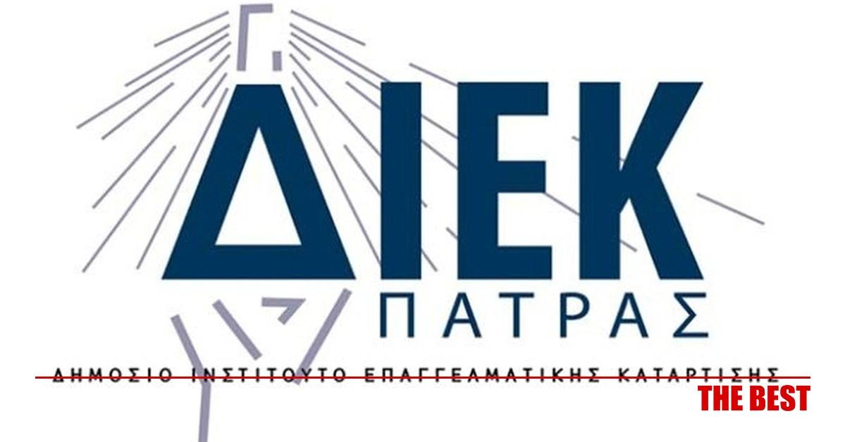 fc39949be0fd Γιορτάζουν την αδελφοποίηση τους τα Δημόσια ΙΕΚ Πάτρας και Θέρμης  Θεσσαλονίκης