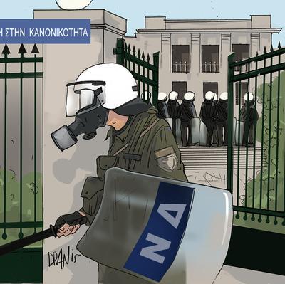 Η αστυνομία, τα πανεπιστήμια και η επιστ...