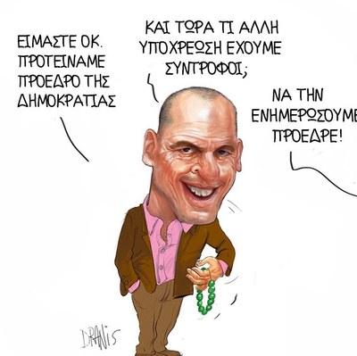 Η πρόταση Βαρουφάκη για την Προεδρία της Δημοκρατίας με το πενάκι του Dranis