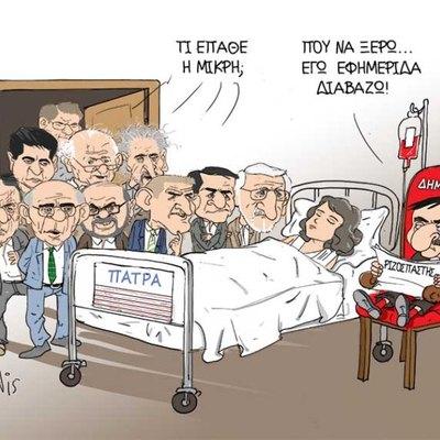 Η μικρή Πάτρα στο κρεβάτι των ... εκλογών με το πενάκι του Dranis