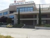 Η ΔΕΥΑΠ αγοράζει το κτήριο της Αχαϊκής για 2,5 εκ. ευρώ και μετακομίζει...