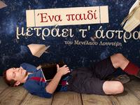 """Το """"Ένα παιδί μετράει τ' άστρα"""" ανεβάζουν μαζί τα ΔΗΠΕΘΕ Πάτρας & Ιωαννίνων"""