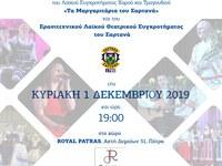 """O Σύλλογος Ελληνοουκρανικής φιλίας παρουσιάζει """"Τα μαργαριτάρια του Σαρτανά"""""""