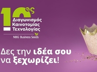 Επιχειρηματικός διαγωνισμός διοργανώνεται από το ΕΑΠ & τη σχολή Μηχανικών του Παν. Πελοποννήσου