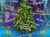 """Στις 21 & 22/12 το """"Χριστουγεννιάτικο Χωριό"""" στο Γηροκομειό"""