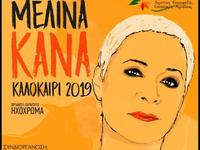 H Μελίνα Κανά την Κυριακή το βράδυ live στην Ακράτα
