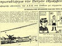 Η Παναχαϊκή στο Κύπελλο Ελλάδας