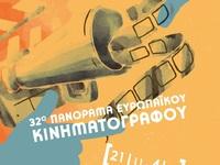 Αφιέρωμα στο Ελληνικό φιλμ νουάρ στο 32ο Πανόραμα Ευρωπαικού Κινηματογράφου