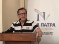 Αποκτά καταστατική μορφή η «ΝΕΑ ΠΑΤΡΑ» του Νίκου Νικολόπουλου