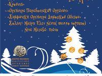 «Χριστούγεννα  είναι…», η γιορτινή συναυλία του Δημοτικού Ωδείου Πατρών
