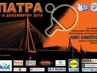 Όλα έτοιμα για το 10ο αναπτυξιακό πρωτάθλημα πινγκ-πονγκ στη μνήμη του Ι. Ασημακόπουλου