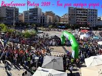 ΕΑΣ ΣΕΓΑΣ Β.Π.: «Ήταν όλοι νικητές, ραντεβού στο Run Greece Πάτρα 2020»