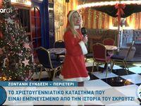 Το χριστουγεννιάτικο κατάστημα που είναι εμπνευσμένο από την ιστορία του Σκρουτζ!