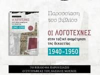 """Παρουσιάζεται το βιβλίο """"Οι Λογοτέχνες στην ταξική αναμέτρηση της δεκαετίας 1940-1950"""""""