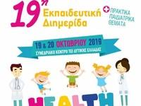 Το σαββατοκύριακο στην Πάτρα η 19η Εκπαιδευτική Διημερίδα με παιδιατρικά θέματα