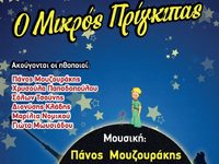 """Το Θέατρο Μαριονέτας Γκότση παρουσιάζει στην Πάτρα τον """"Μικρό Πρίγκιπα"""""""