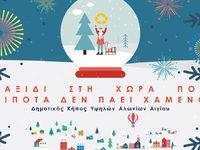 Ανοίγει το Πάρκο Χριστουγέννων στο Αίγιο