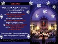 Στις 23 Δεκεμβρίου η Χριστουγεννιάτικη συναυλία στον Καθολικό ναό της Πάτρας