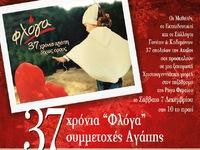 """Την Κυριακή στη Ρ. Φεραίου η Χριστουγεννιάτικη γιορτή της """"Φλόγας"""""""
