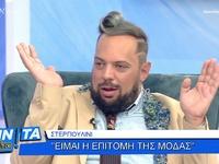 Στεργιουλίνι: Είμαι η επιτομή της μόδας