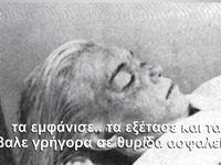 Η σοκαριστική φωτογραφία της Marilyn Monroe από το νεκροτομείο και η δωροδοκία...