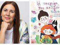 """Παρουσιάζεται στην Πάτρα το παιδικό βιβλίο της Τασούλας Επτακοίλη, """"Η Τσαγιέρα που ανθίζει"""""""