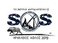 Τα βουνά εκπέμπουν SOS - Αυτό το Σαββατοκύριακο τρέχουμε στον Ερύμανθο