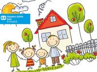Τα Παιδικά χωριά sos τιμούν την Παγκόσμια ημέρα δικαιωμάτων του παιδιού σήμερα στην Πάτρα