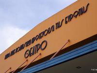 Δήμος Πατρέων: Εγκρίθηκε χρηματοδότηση για το Εργοστάσιο Τέχνης
