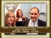 Η Ομοσπονδία Εμπόρων στην έκθεση ΠΕΛΟΠΟΝΝΗΣΟΣ EXPO