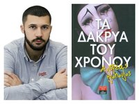 "O συγγραφέας Ανδρέας Ηλιόπουλος μιλάει στο thebest για ""Τα δάκρυα του χρόνου"""