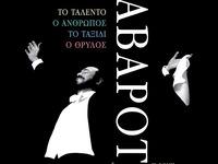 Στις 26 Δεκεμβρίου στη χώρα μας το ντοκιμαντέρ για τον Παβαρότι