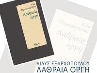 """Παρουσιάζεται στην """"Πρωτοπορία"""" της Πάτρας το βιβλίο της Λίλυς Εξαρχοπούλου, """"Λαθραία Οργή"""""""