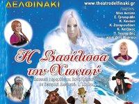 """Η παιδική παράσταση """"Η Βασίλισσα του χιονιού"""" την Κυριακή στην Πάτρα"""
