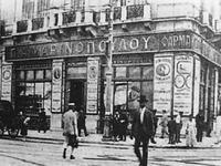 Όταν ο Δημήτρης Μαρινόπουλος από την Αιγιάλεια άνοιξε ένα πρωτοποριακό φαρμακείο στην Αθήνα και το μετέτρεψε σε αυτοκρατορία σούπερ μάρκετ!