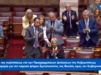 Για γέλια: «Σκούντηξαν» βουλευτή να σηκωθεί για τον Βελόπουλο – ΒΙΝΤΕΟ