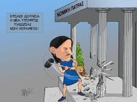Η Κεραμέως... κατεδαφίζει τη Νομική Σχολή Πάτρας με το πενάκι του Dranis