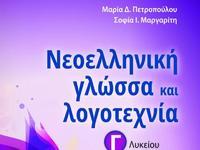 """Παρουσιάζεται το Σάββατο στην Πάτρα το βιβλίο """"Νεοελληνική Γλώσσα & Λογοτεχνία Γ' Λυκείου"""""""