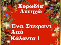 Χριστουγεννιάτικη Συναυλία Χορωδίας Αντηχώ