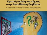 Παρουσιάζεται στην Πάτρα βιβλίο για την περίπτωση των Σχολείων Δεύτερης Ευκαιρίας