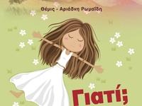 Παρουσιάζεται το εφηβικό μυθιστόρημα της μαθήτριας λυκείου Θέμιδος-Αριάδνης Ρωμαΐδη