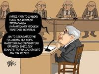 Η απολογία Μιχαλολιάκου με το πενάκι του Dranis