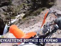 Μοτοσικλετιστής βούτηξε σε γκρεμό