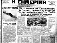 Μουσείο Τύπου: O βομβαρδισμός της Πάτρας και το σκληρό πρόσωπο του πολέμου