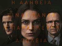 """Έρχεται 24 Οκτωβρίου στις Ελληνικές αίθουσες το φιλμ """"Κρατικά Μυστικά"""""""