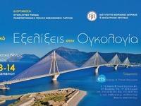 """Στις 13 & 14/12 στην Πάτρα το 17ο Μετεκπαιδευτικό Συνέδριο για τις """"Εξελίξεις στην ογκολογία"""""""