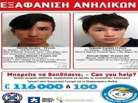 Εξαφανίστηκαν δύο αδέλφια 15 και 13 ετών
