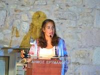 Βράβευση της Νόρας Δράκου από τον Δήμο Ερυμάνθου - ΦΩΤΟ